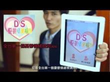 【DS 憂鬱情緒檢測】APP宣傳小影片