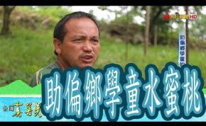 """【台灣真善美】助偏鄉學童的""""水蜜桃"""" 2018.07.15【752-2集】"""