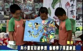 1030626 與小畫家彩繪夢想 偏鄉學子揮灑創意