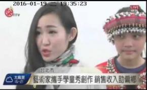 原住民電視台~泰雅元素繪披肩,助偏鄉學童! 20160119